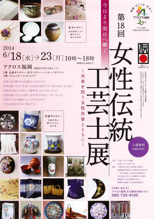女性伝統工芸士展