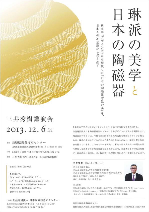 三井秀樹講演会