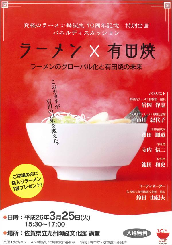 ラーメン鉢10周年記念